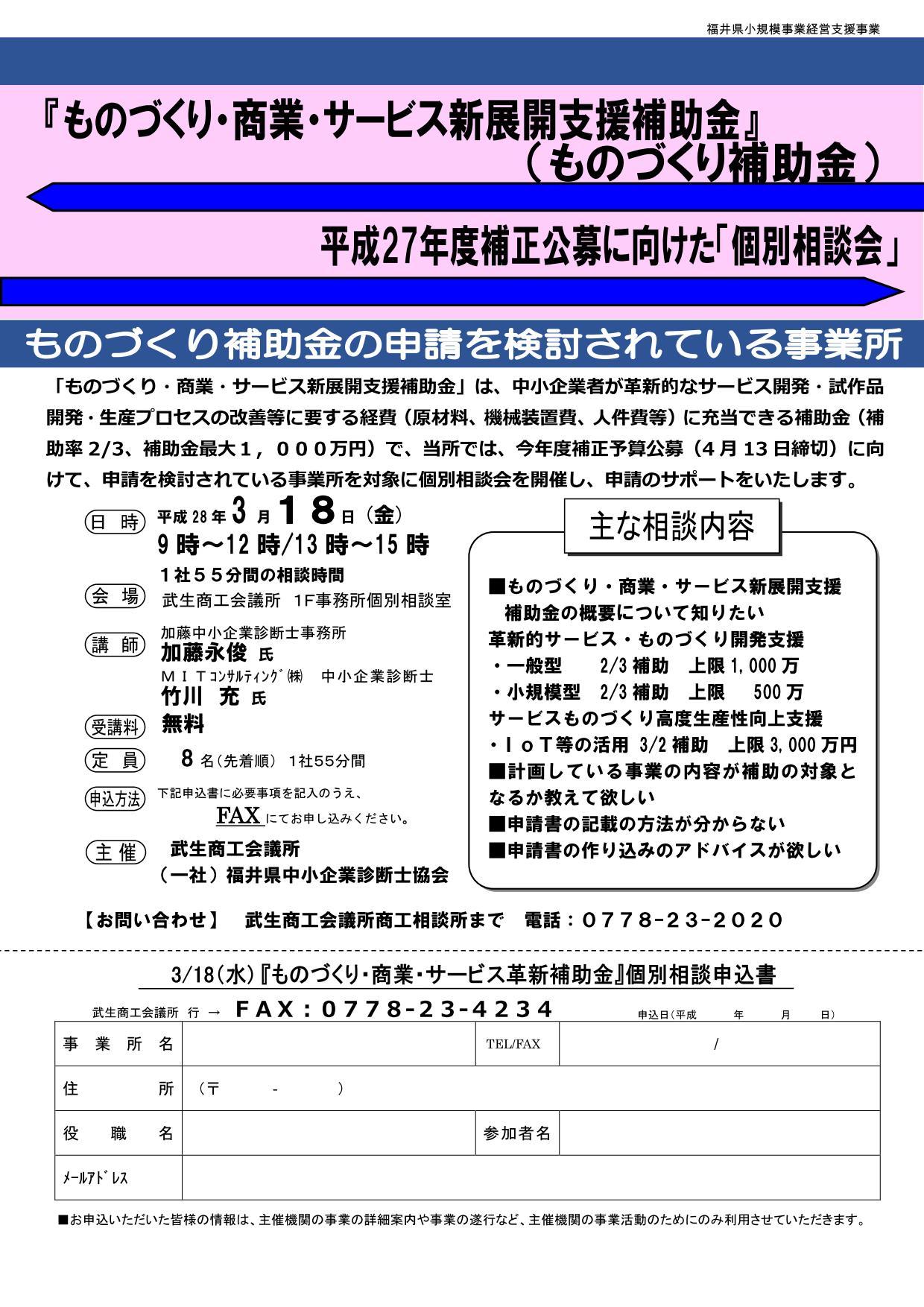 チラシ@ものづくり個別相談会.jpg