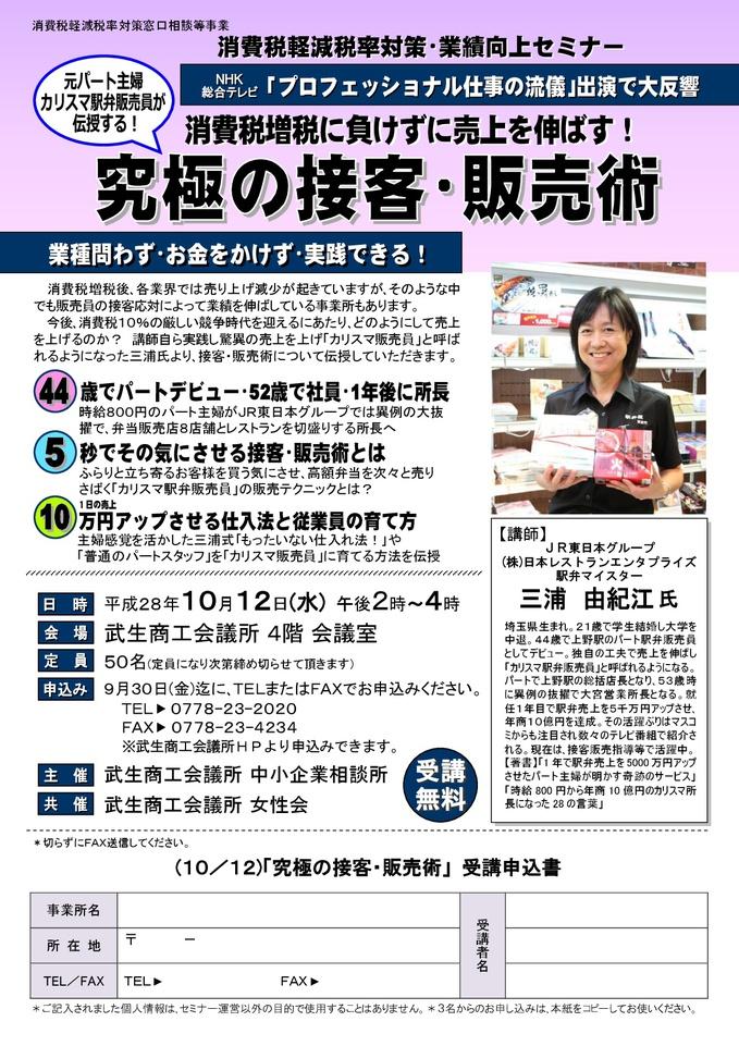 武生様 10/12 訂正(最終).jpg