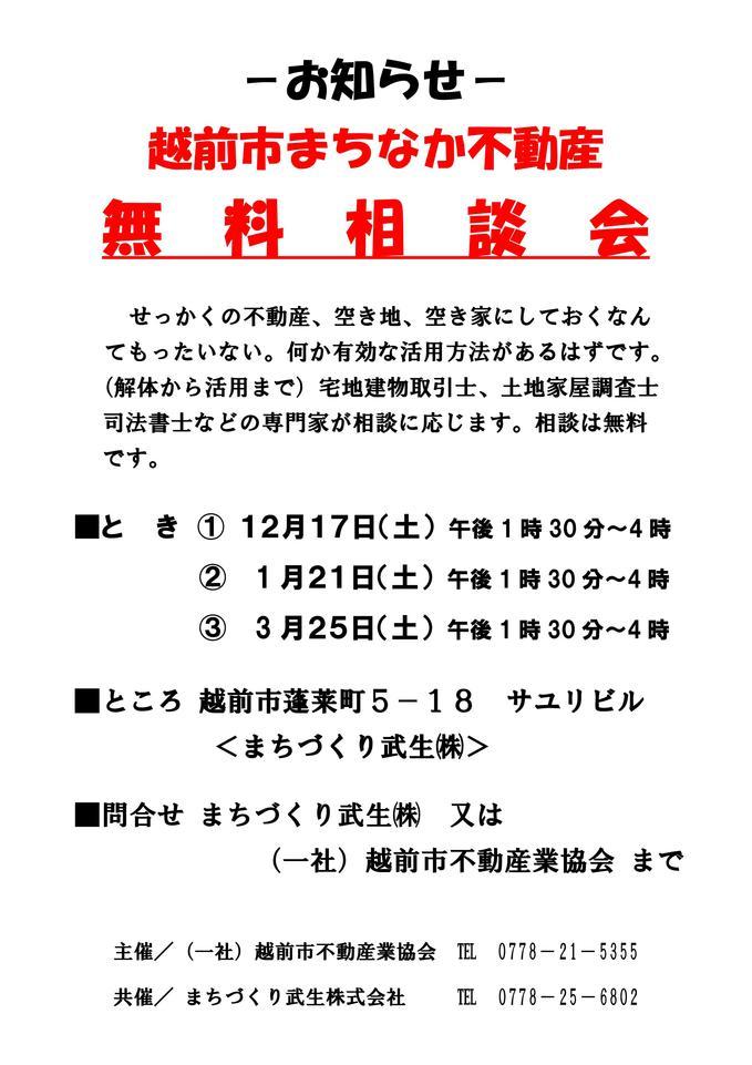越前市まちなか不動産相談会.jpg