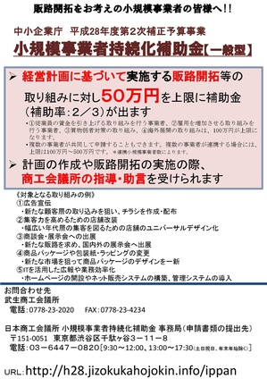 28h-chirashi-001.jpgのサムネイル画像