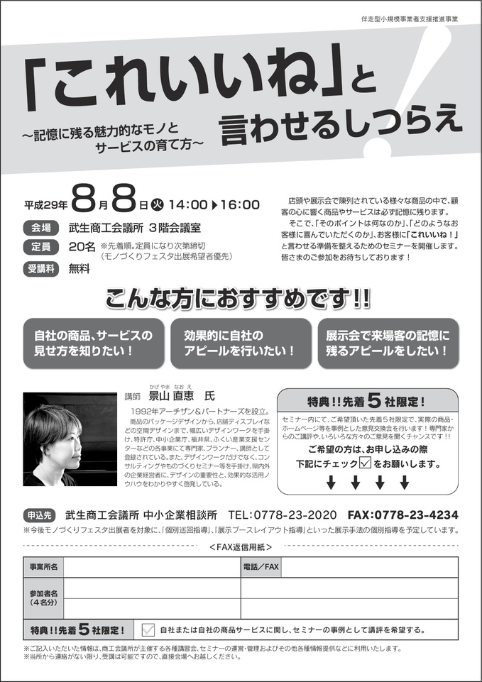jp795_7_chirashi_0630-2-001.jpg