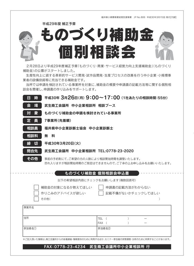 ものづくり補助金個別相談会.jpg