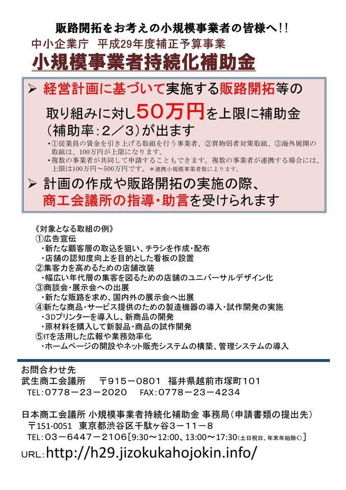 チラシ JPG①.jpg