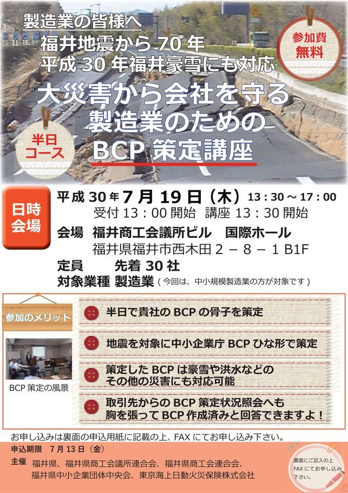 BCP_01.jpg