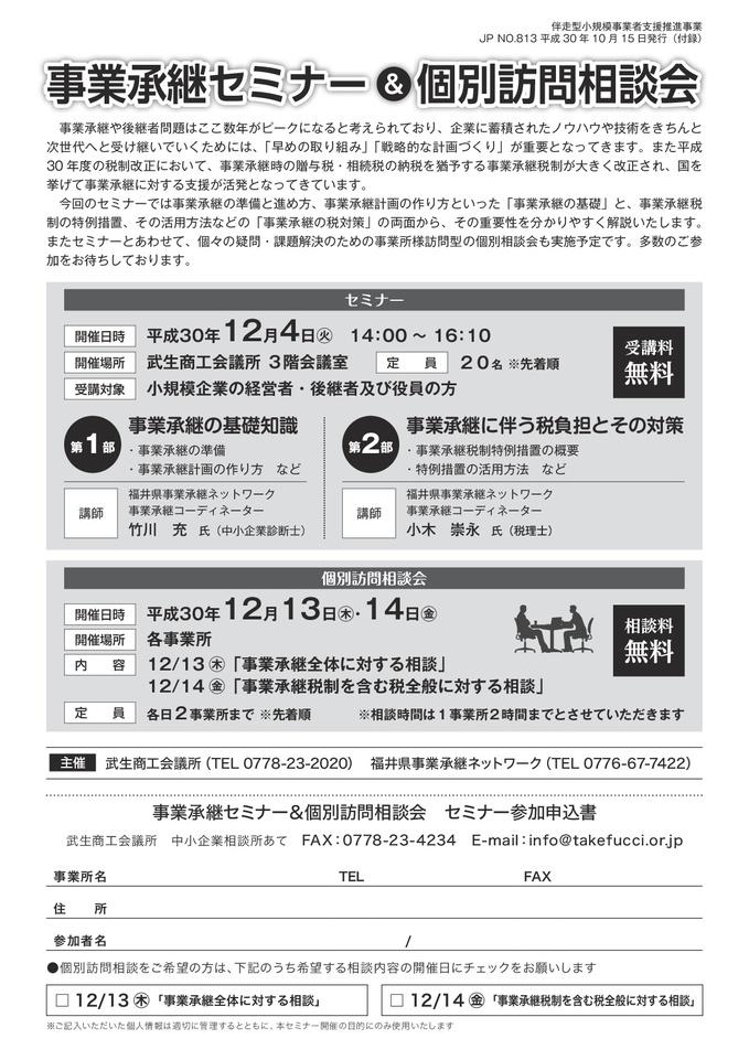 事業承継セミナー申込.jpg