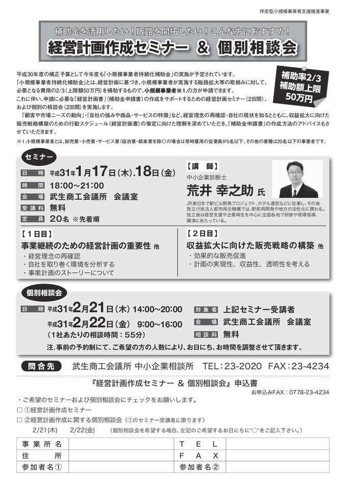 経営計画作成セミナー&個別相談会2018.jpg