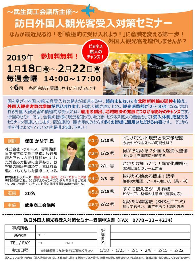 訪日外国人観光客受入対策セミナーチラシ.jpg