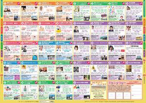 8machi-omise_01.jpg