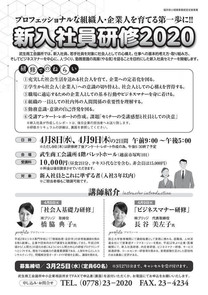 新入社員研修2020_01.jpg