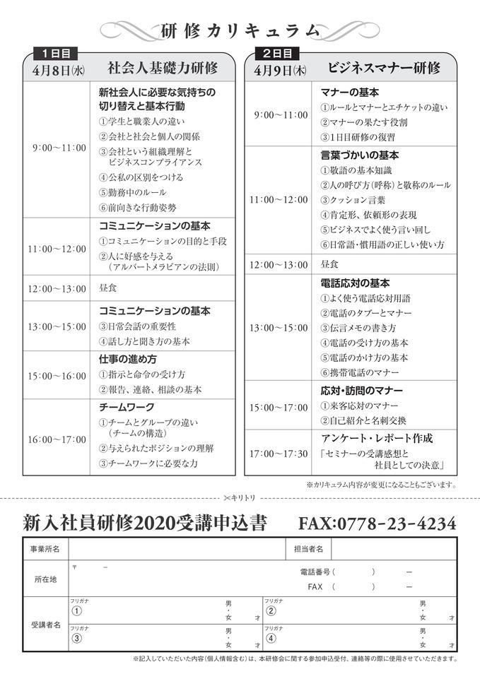 新入社員研修2020_02.jpg