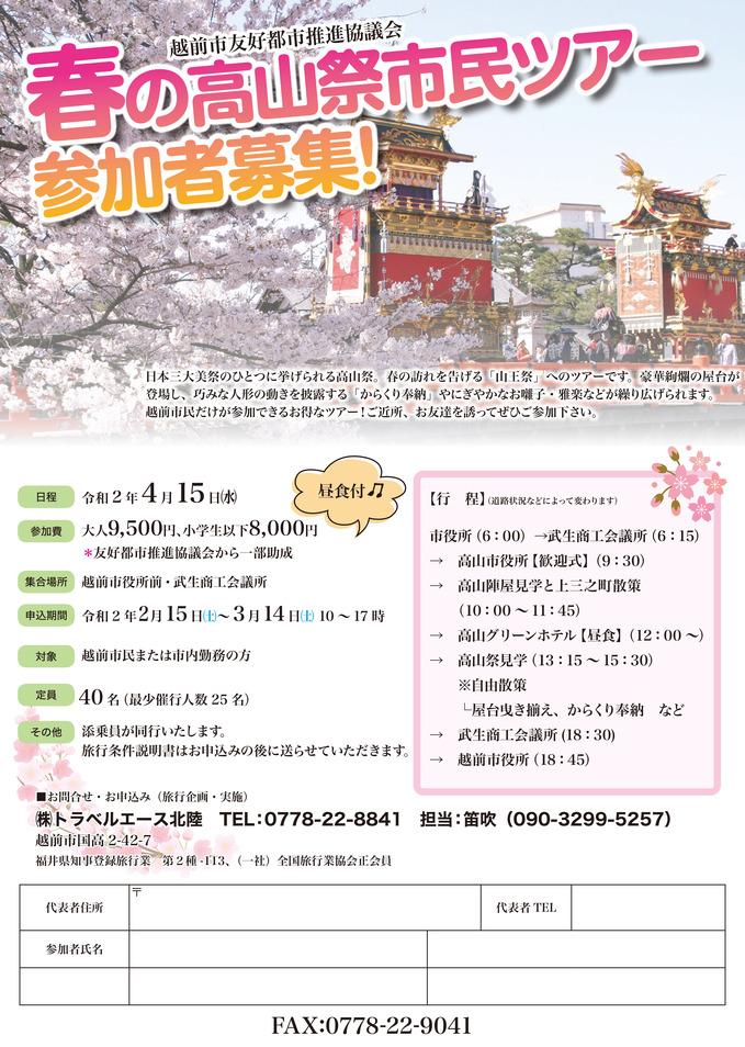 http://takefucci.net/article/assets_c/2020/02/takayamamaturi-thumb-autox954-1511.jpg