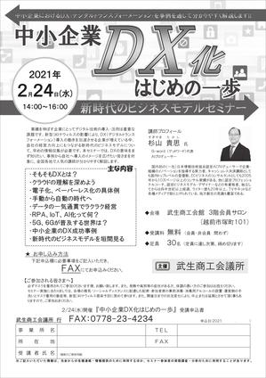 【初校】DXセミナーチラシ_page-0001.jpg