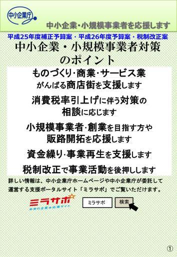 131224_chushokigyo1_01.jpg
