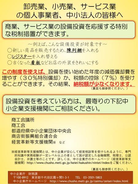 1chirashi_01.jpg