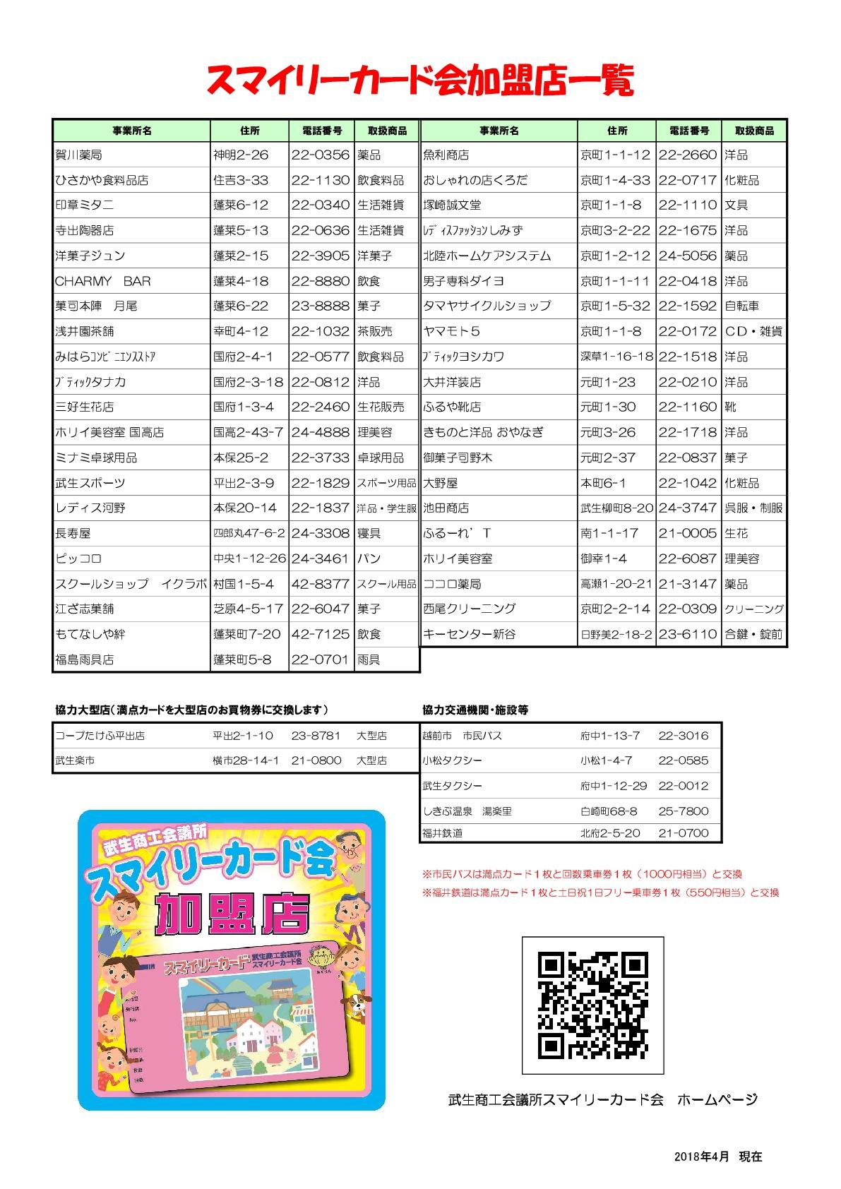 HP用加盟店リスト.jpg