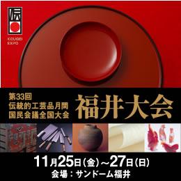 第33回伝統的工芸品月間国民会議全国大会 福井大会