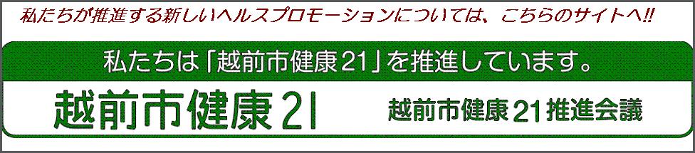 越前市健康21