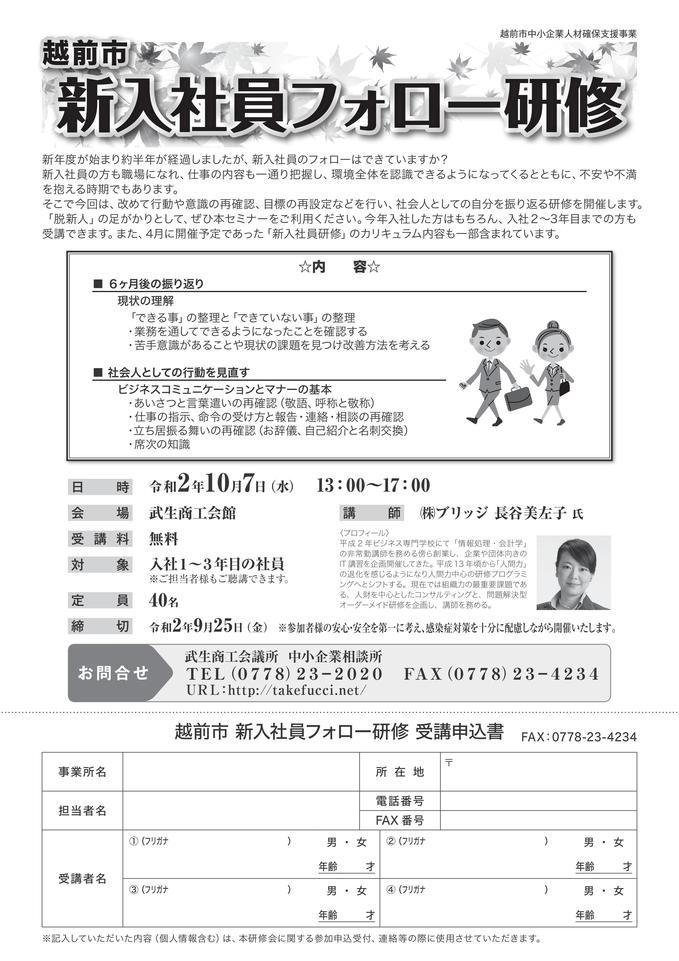 新入社員フォロー研修.jpg