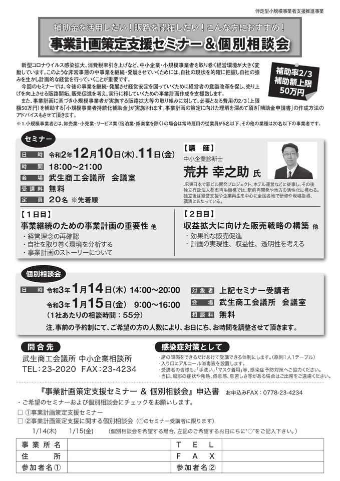 事業計画策定支援セミナー&個別相談会チラシ_page-0001.jpg