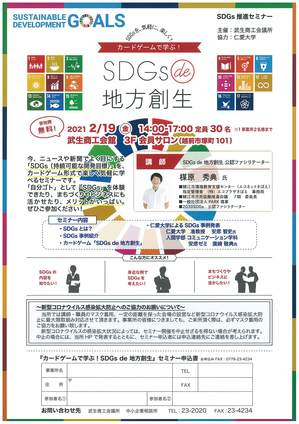 SDGsセミナーチラシ.jpg