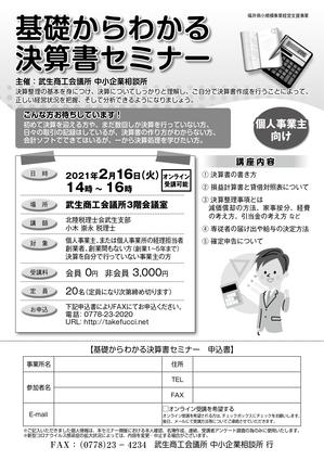 JP1月号挟込_決算書作成セミナー_2校1216_page-0001.jpg