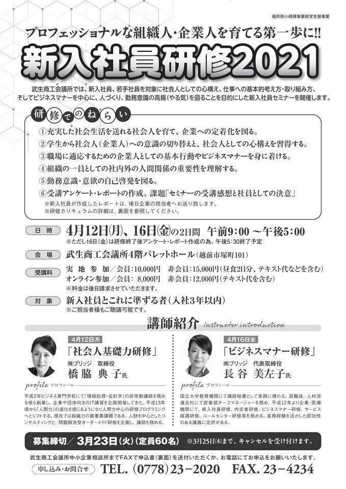 2021新入社員研修チラシ表.jpg